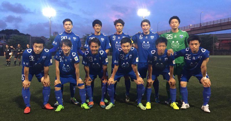 ニュース記事「神奈川県リーグ1部 第8節・六浦FC戦 試合結果」のサムネイル