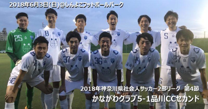 ニュース記事「2018年神奈川県社会人サッカー2部リーグ第4節・かながわクラブ戦(2nd)」のサムネイル