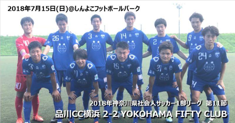 ニュース記事「2018年神奈川県社会人サッカー1部リーグ第11節・YOKOHAMA FIFTY CLUB戦(TOP)」のサムネイル