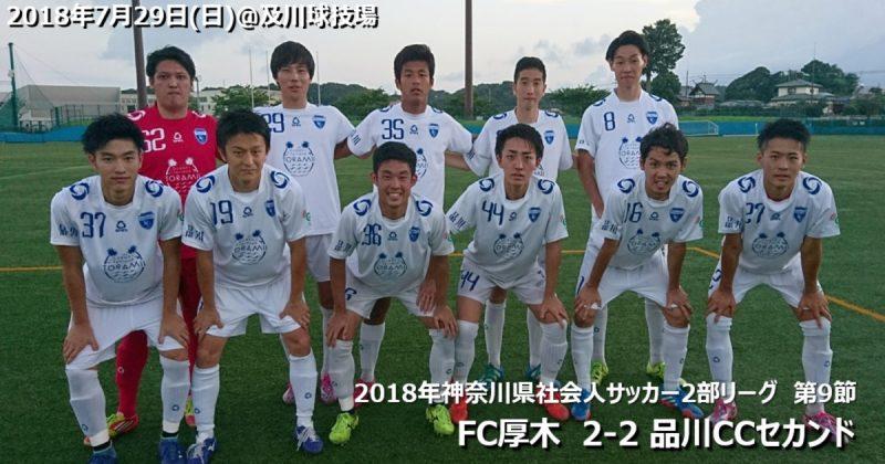 ニュース記事「2018年神奈川県社会人サッカー2部リーグ第9節・FC厚木戦(2nd)」のサムネイル
