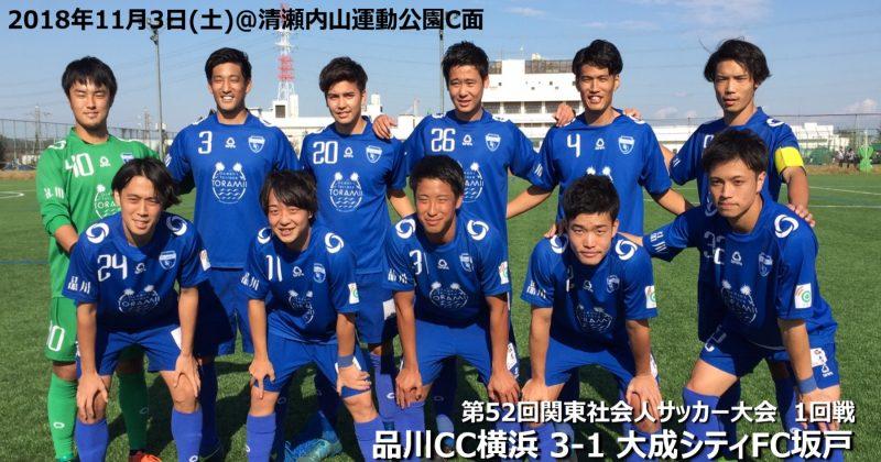 ニュース記事「第52回関東社会人サッカー大会1回戦・大成シティFC坂戸戦」のサムネイル