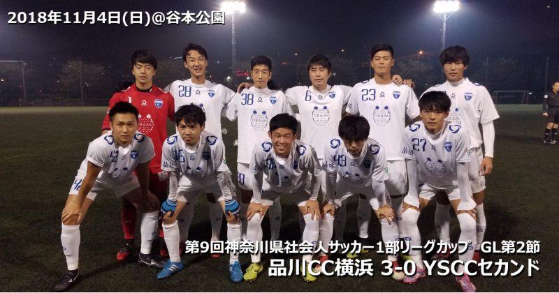 ニュース記事「第9回神奈川県社会人サッカー1部リーグカップGL第2節・YSCCセカンド戦」のサムネイル