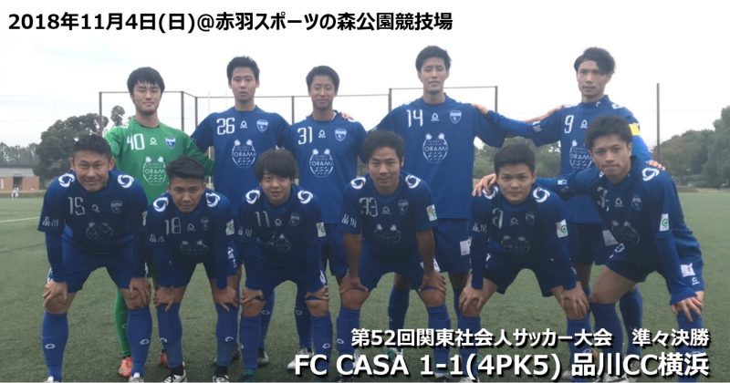 ニュース記事「第52回関東社会人サッカー大会準々決勝・FC CASA FORTUNA OYAMA戦」のサムネイル