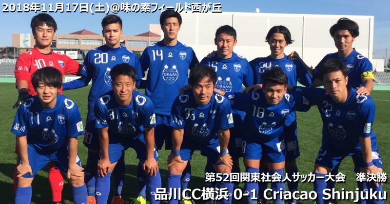 ニュース記事「第52回関東社会人サッカー大会準決勝・Criacao Shinjuku戦」のサムネイル