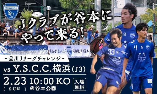 ニュース記事「トレーニングマッチ vs Y.S.C.C.横浜 開催のお知らせ」のサムネイル