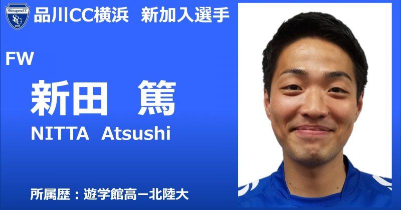 ニュース記事「新田篤選手 加入のお知らせ」のサムネイル