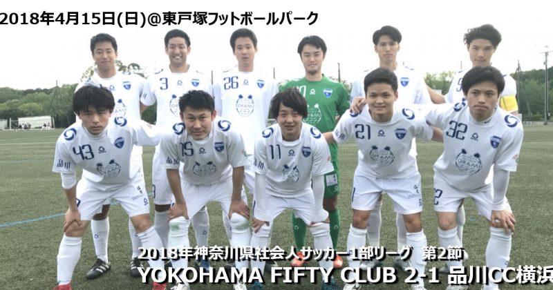 ニュース記事「2018年神奈川県社会人サッカー1部リーグ第2節:YOKOHAMA FIFTY CLUB戦(TOP)」のサムネイル