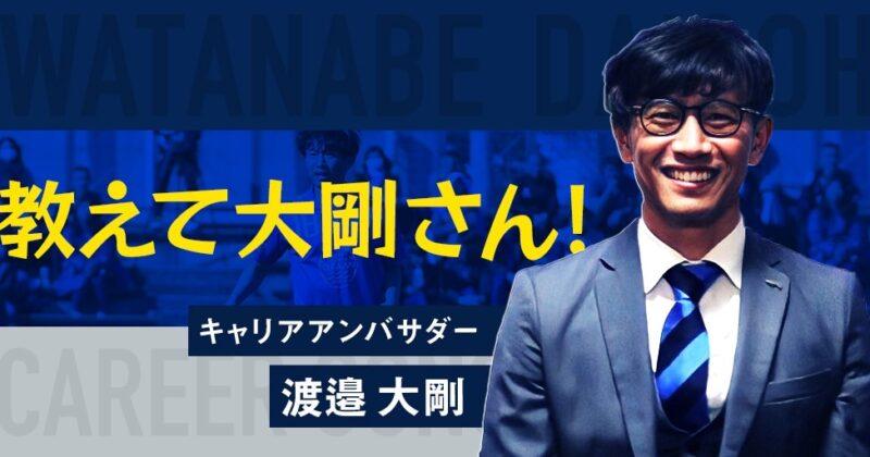 ニュース記事「渡邉大剛があなたのお悩みに答えます!「教えて大剛さん!」実施のお知らせ」のサムネイル