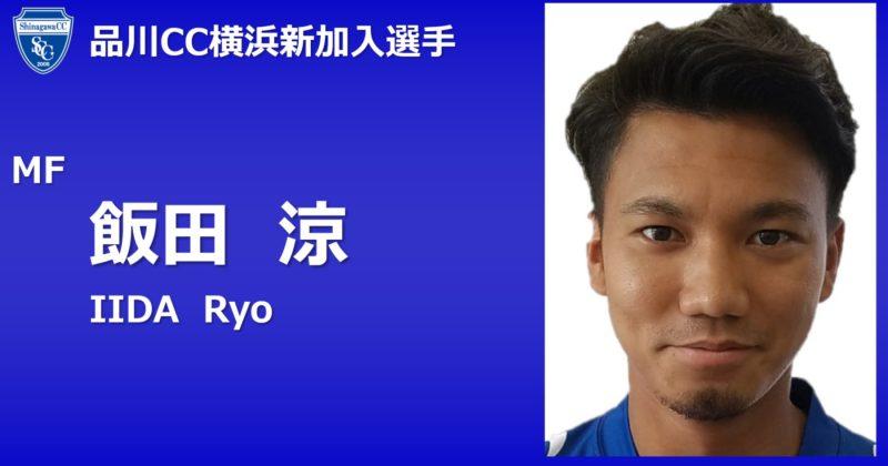 ニュース記事「飯田涼選手 加入のお知らせ」のサムネイル