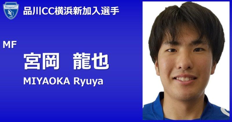 ニュース記事「宮岡龍也選手 加入のお知らせ」のサムネイル