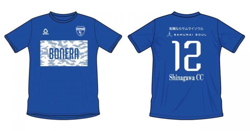 ニュース記事「【関東社会人サッカー大会 ご来場者向け応援Tシャツ&タオルマフラー配布について】」のサムネイル